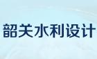 韶关市水利水电勘测设计咨询有限公司