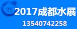 2017第17届中国成都饮水净水设备展览会����淇℃��