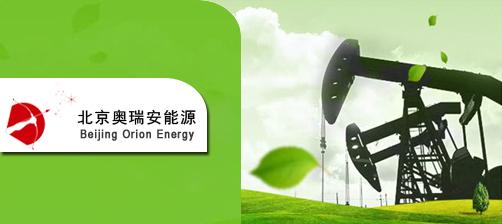 北京奥瑞安能源技术开发有限公司