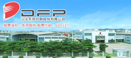 汕头东风印刷股份有限公司