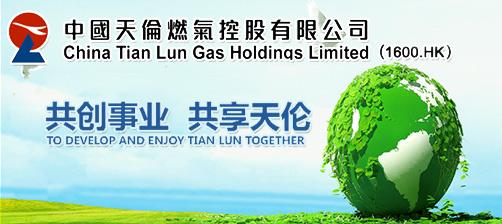 中国天伦燃气控股有限公司
