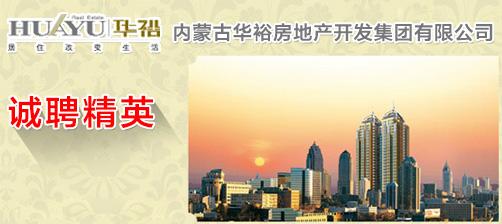 内蒙古华裕房地产开发集团有限公司