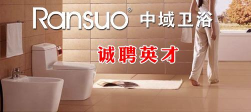 浙江中域卫浴洁具有限公司