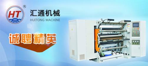 江阴市汇通印刷包装机械有限公司