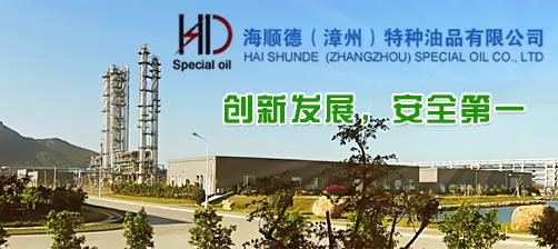 海顺德(漳州)特种油品有限公司