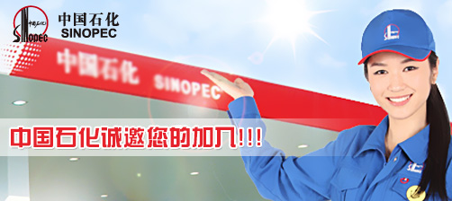 中国石化集团茂名石油化工公司