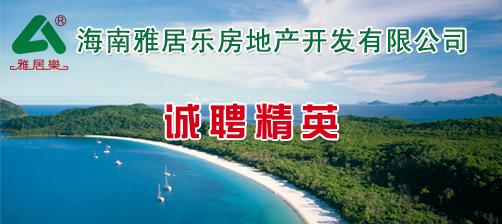 海南雅居乐房地产开发有限公司