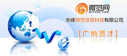 赤峰微范信息科技有限公司