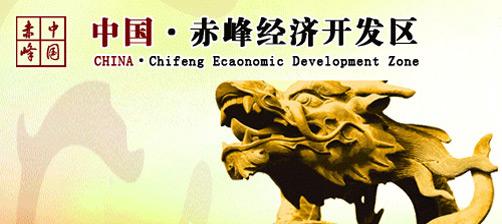 中国赤峰经济开发区