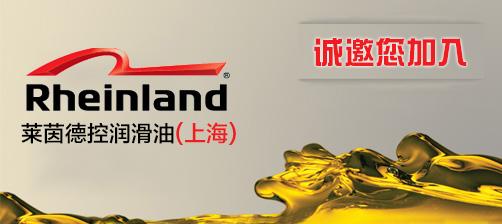 莱茵德控润滑油(上海)有限公司