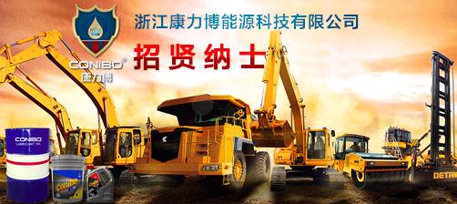 浙江康力博能源科技有限公司