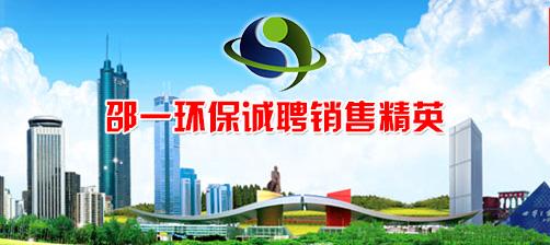 湖北邵一环保科技有限公司