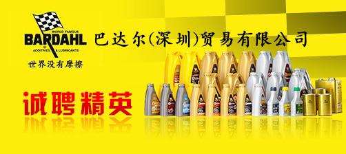 巴达尔(深圳)贸易有限公司