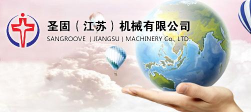 圣固(江苏)机械有限公司