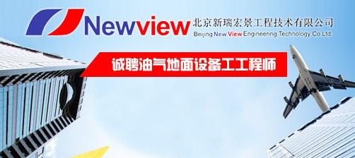 北京新瑞宏景工程技术有限公司