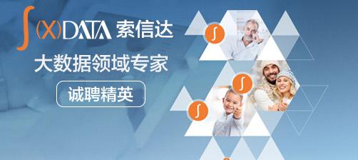 深圳索信达数据技术股份有限公司