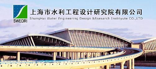 上海市水利工程设计研究院有限公司