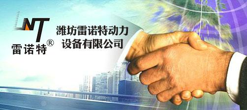 潍坊雷诺特动力设备有限公司