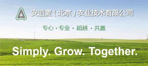 安道麦(北京)农业技术有限公司