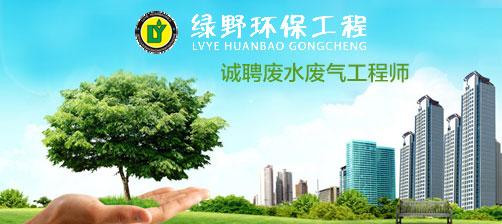 台州市绿野环保工程有限公司