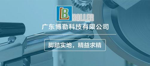 广东博勒科技有限公司