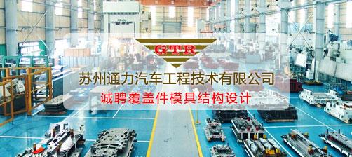 苏州通力汽车工程技术有限公司