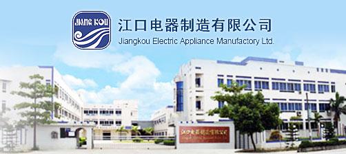 台山市江口电器制造有限公司