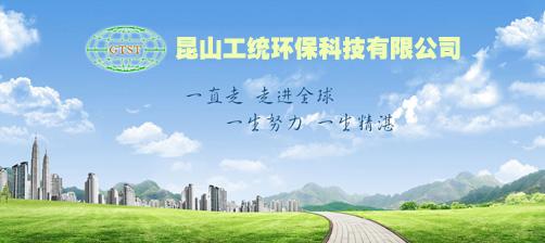 昆山工统环保科技有限公司