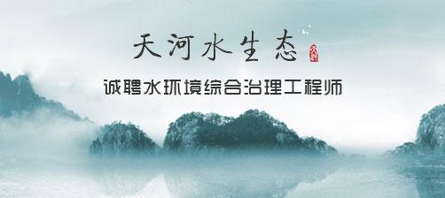 宁波天河水生态科技股份有限公司