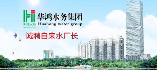 华鸿水务集团有限公司