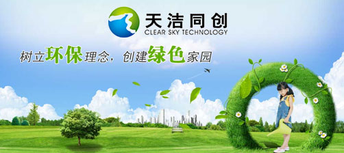 湖南天洁同创环保科技有限公司