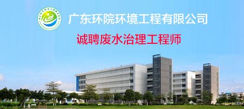广东环院环境工程有限公司