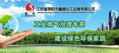 溧阳市鑫盛化工设备有限公司