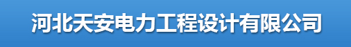 河北天安电力工程设计有限公司招聘信息