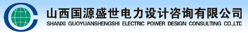 山西国源盛世电力设计咨询有限公司招聘信息