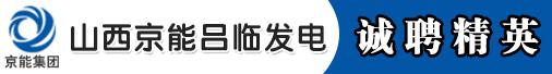 山西京能吕临发电有限公司招聘信息