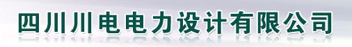 四川川电电力设计有限公司招聘信息