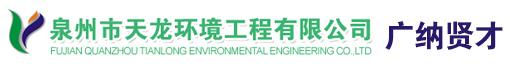 泉州市天龙环境工程有限公司招聘信息
