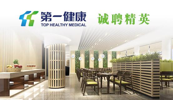 深圳第一健康医疗管理有限公司招聘信息