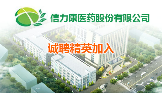 信力康医药股份有限公司