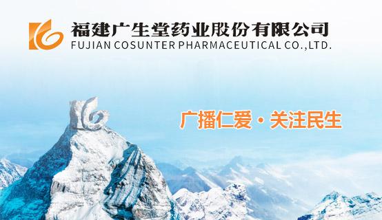 福建广生堂药业股份有限公司招聘信息