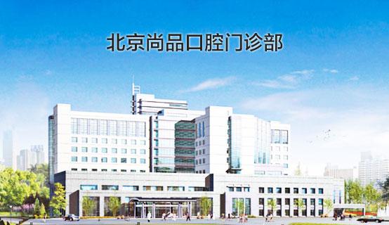 北京尚品口腔门诊部