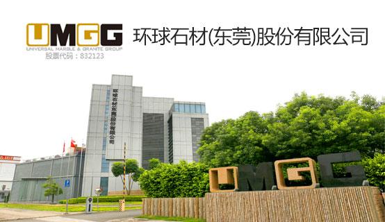 环球石材(东莞)股份有限公司招聘信息