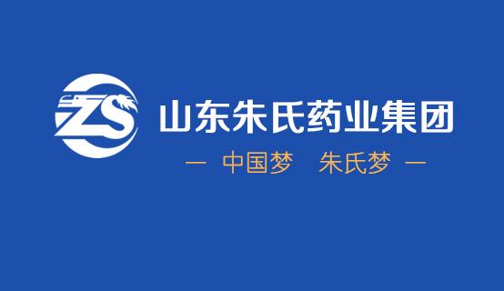 山东朱氏药业集团有限公司招聘信息