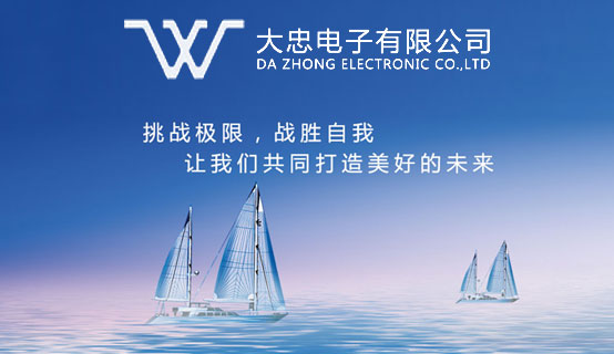 东莞市大忠电子有限公司招聘信息