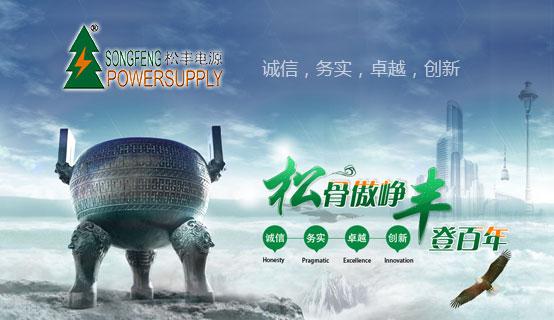 上海松丰电源设备有限公司招聘信息