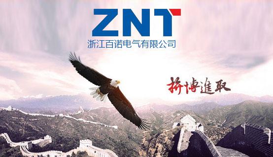 浙江百诺电气有限公司招聘信息