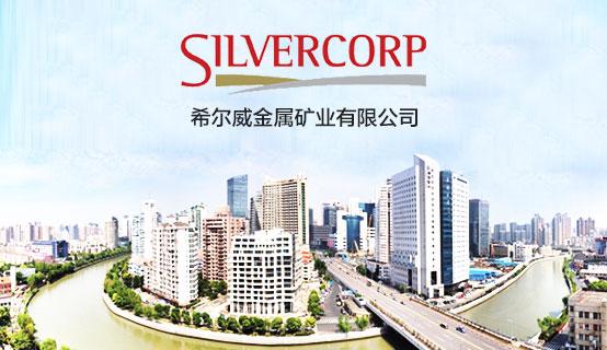 希尔威金属矿业中国有限公司招聘信息