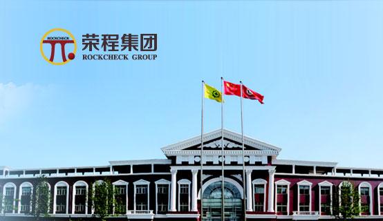 天津荣程联合钢铁集团有限公司