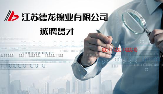 江苏德龙镍业有限公司招聘信息